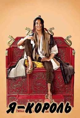 Постер фильма Я – король (2012)