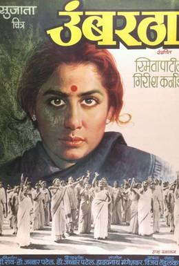 Постер фильма Утро (1982)