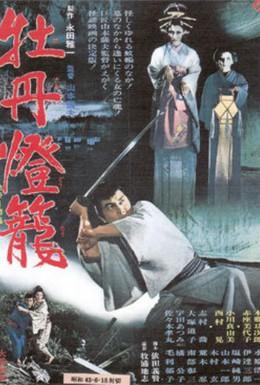 Постер фильма История пионового фонаря – невеста из ада (1968)