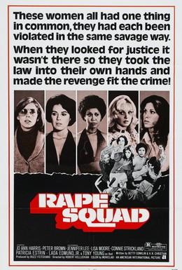 Постер фильма Отряд насилия (1974)