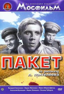 Постер фильма Пакет (1965)