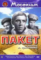Пакет (1965)