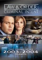 Закон и порядок. Преступное намерение (2006)