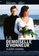 Подружка невесты (2004)