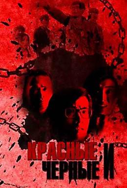 Постер фильма Красные и черные (1991)