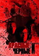 Красные и черные (1991)