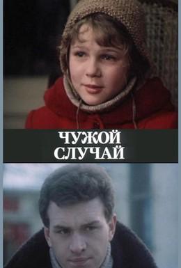 Постер фильма Чужой случай (1985)