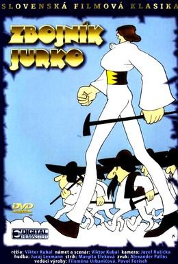 Постер фильма Разбойник Юрко (1976)
