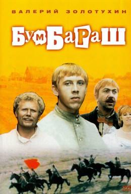 Постер фильма Бумбараш (1972)