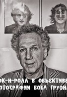 Рок-н-ролл в объективе: Фотографии Боба Груэна (2011)