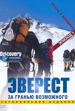 Постер фильма Эверест: За гранью возможного (2006)