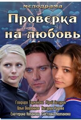 Постер фильма Проверка на любовь (2013)