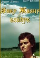 Янку Жиану – гайдук (1981)