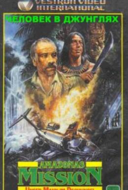 Постер фильма Человек в джунглях (1987)
