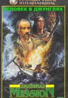 Человек в джунглях (1987)