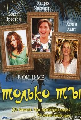 Постер фильма Только ты (1992)