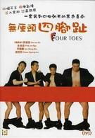 Четыре пальца (2002)