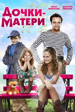 Постер фильма Дочки-матери (2009)