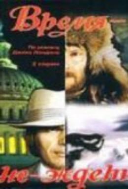 Постер фильма Время-не-ждет (1975)