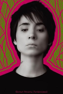 Постер фильма Зеленый театр в Земфире (2008)