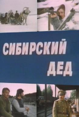 Постер фильма Сибирский дед (1973)