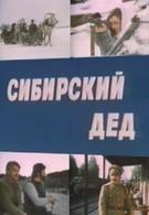 Сибирский дед (1974)