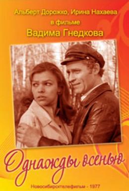 Постер фильма Однажды осенью (1977)