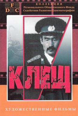 Постер фильма Клещи (2006)