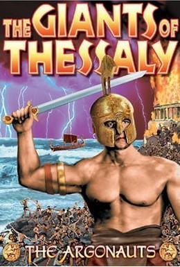 Постер фильма Аргонавты: В поисках золотого руна (1960)