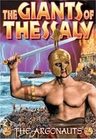 Аргонавты: В поисках золотого руна (1960)