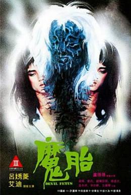 Постер фильма Дьявольский зародыш (1983)