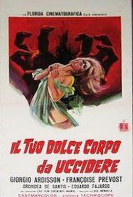 Постер фильма Два трупа для убийцы (1970)