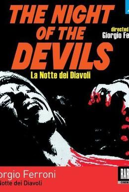 Постер фильма Ночь дьяволов (1972)