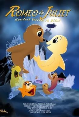 Постер фильма Ромео и Джульета: Скрепленные поцелуем (2005)