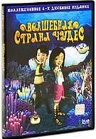 Волшебная страна чудес (2008)
