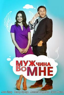 Постер фильма Мужчина во мне (2011)