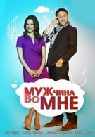Мужчина во мне (2011)