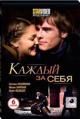 Постер фильма Каждый за себя (2012)