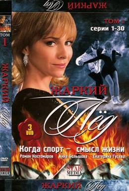 Постер фильма Жаркий лед (2008)