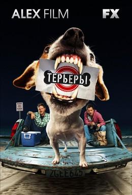 Постер фильма Терьеры (2010)