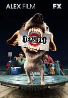 Терьеры (2010)