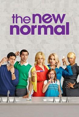 Постер фильма Новая норма (2012)