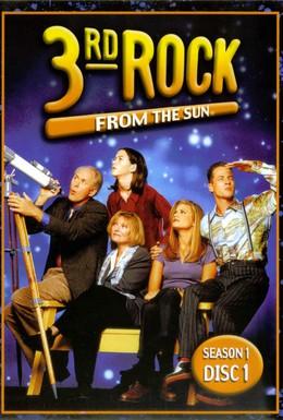 Постер фильма Третья планета от Солнца (1996)