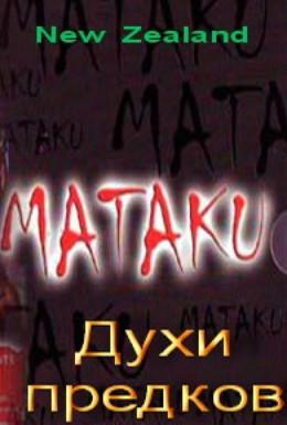 Постер фильма Матаку (2002)