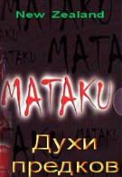 Матаку (2002)