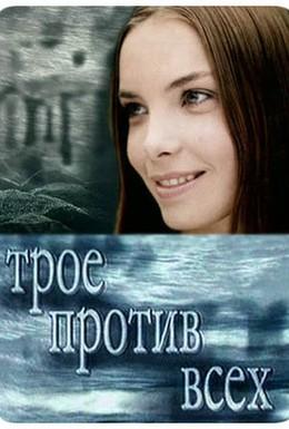 Постер фильма Трое против всех (2002)