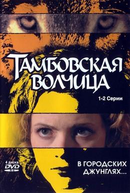 Постер фильма Тамбовская волчица (2005)
