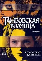 Тамбовская волчица (2005)