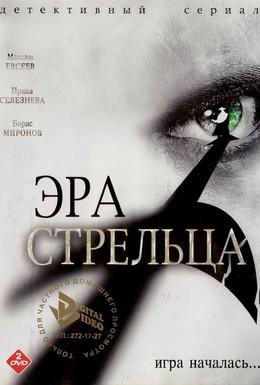 Постер фильма Эра стрельца (2007)