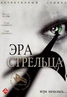 Эра Стрельца (2007)